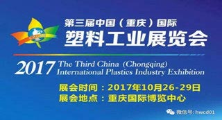 Welcome to the Third China (Chongqing) International Plastics Industry Exhibition with HVR MAG
